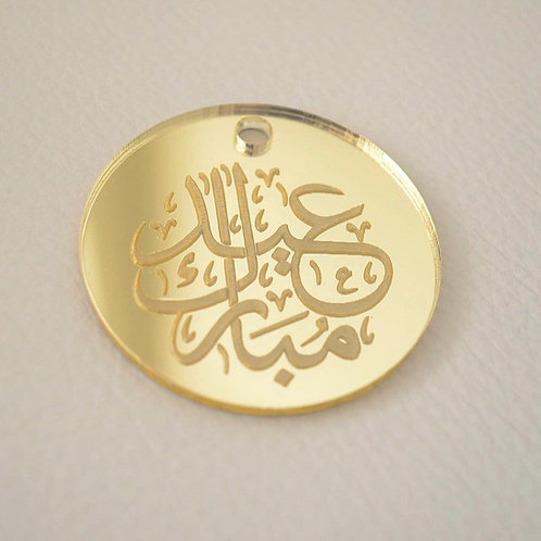 Gold Arabic Eid Mubarak Tags (Large)