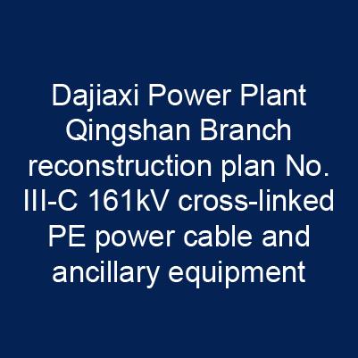 大甲溪發電廠青山分廠復建計畫第III-C標161kV交連PE電力電纜及附屬設備工程