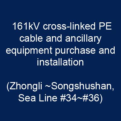 161kV交連PE電纜及附屬器材購置暨安裝工程(中壢~松樹山、海線#34~#36)