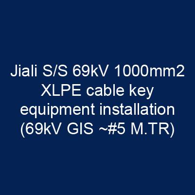 佳里S/S 69kV 1000mm2 XLPE電纜關鍵性器材安裝(69kV GIS~#5 M.TR)