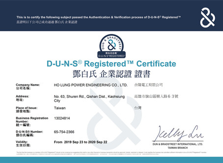 國際公認的企業信譽認證 Internationally recognized corporate reputation certification