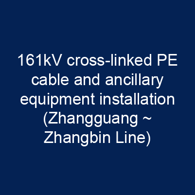 161kV交連PE電纜及附屬器材安裝工程(彰光~彰濱線)