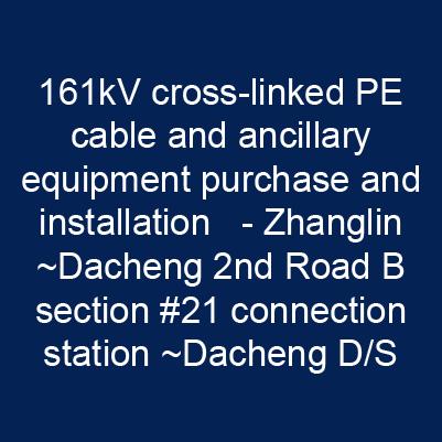 161kV交連PE電纜及附屬器材購置暨安裝工程-彰林~大城二路B段#21連接站~大城D/S用