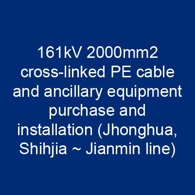 161kV 2000mm2交連PE電纜及附屬器材購置暨安裝工程(中華、十甲~健民線用)