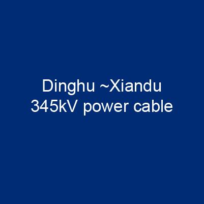 頂湖~仙渡345kV電力電纜工程