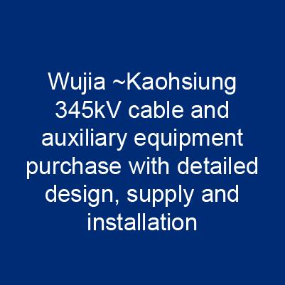 五甲-高雄345kV電纜暨附屬設備採購含細部設計供應及安裝