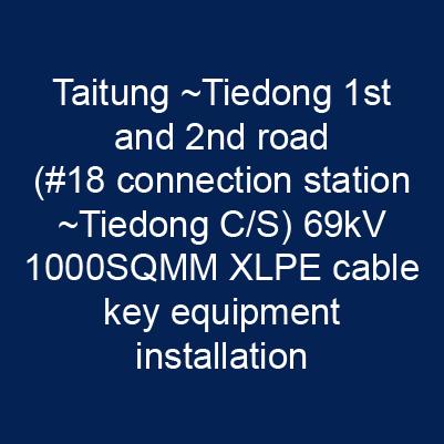 台東~鐵東一、二路(#18連接站~鐵東C/S )69kV 1000SQMM XLPE電纜關鍵性器材安裝