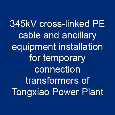 通霄電廠臨時連絡變壓器移設工程345kV交連PE電纜及附屬設備工程