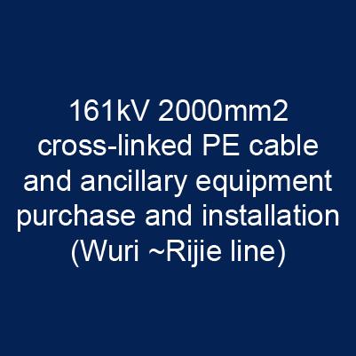 161kV 2000mm2交連PE電纜及附屬器材購置暨安裝(烏日~日捷線用)