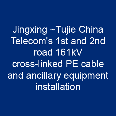 景星~土捷雙分歧中華電信一、二路161kV交連PE電纜及附屬器材安裝工程