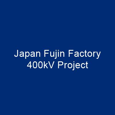 日本富津工廠 400kV專案