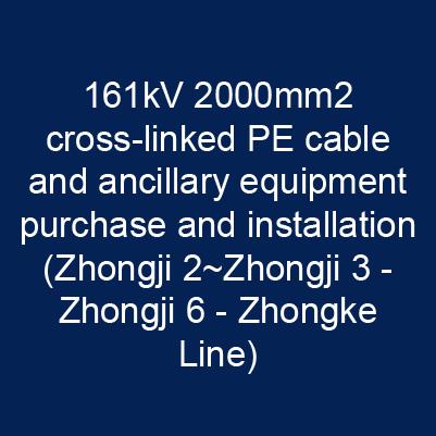 161kV 2000mm²交連PE電纜及附屬器材購置暨安裝工程(中積二~中積三-中積六-中科線路)
