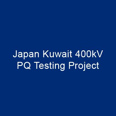 日本科威特 400kV PQ 試驗專案