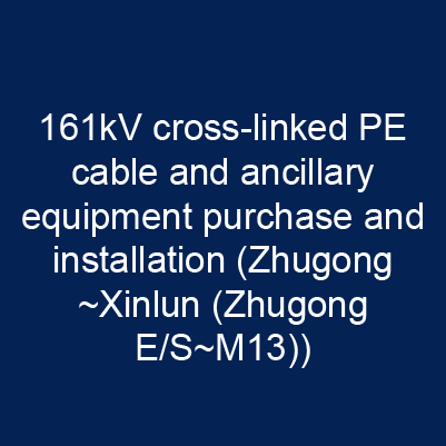 161kV交連PE電纜及附屬器材購置暨安裝(竹工~新崙(竹工E/S~M13))
