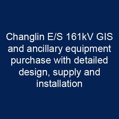 彰林E/S 161kV GIS暨附屬設備採購含細部設計供應及安裝工程