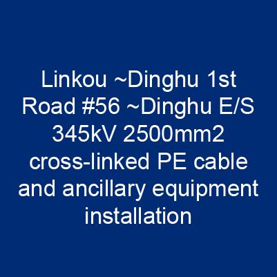 林口~頂湖一路#56~頂湖E/S 345kV 2500mm2交連PE電纜及附屬器材(購 置暨安裝)