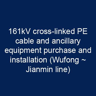 161kV交連PE電纜及附屬器材購置暨安裝 (霧峰~健民線)