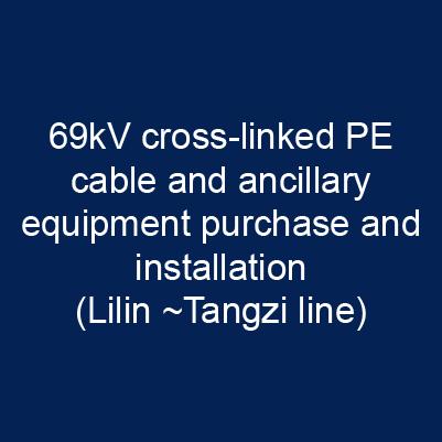 69kV交連PE電纜及附屬器材購置暨安裝工程(栗林~潭子線)