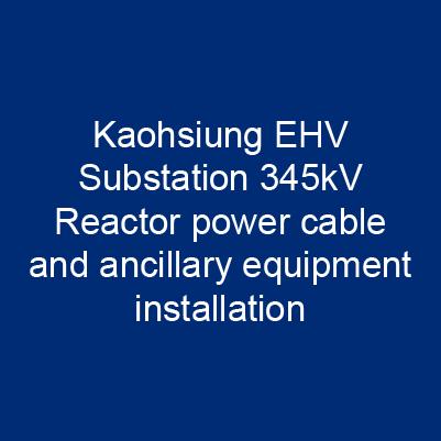 高雄超高壓變電所345kV電抗器用電力電纜及附屬設備安裝工程
