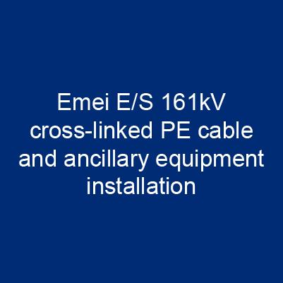 峨眉E/S 161kV交連PE電纜及附屬器材安裝工程