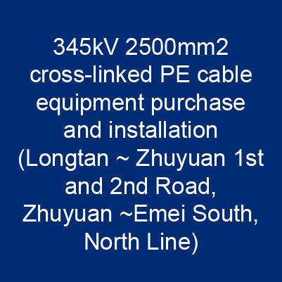 345kV 2500mm2交連PE電纜器材購置安裝工程(龍潭~竹園一二路、竹園~峨眉南、北線)