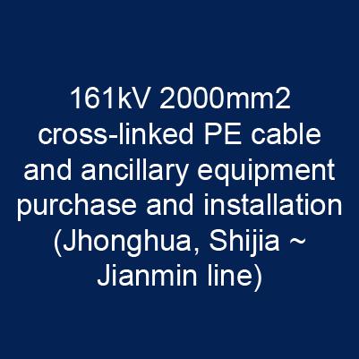 161kV 2000mm2交連PE電纜及附屬器材購置暨安裝(中華、十甲~健民線用)