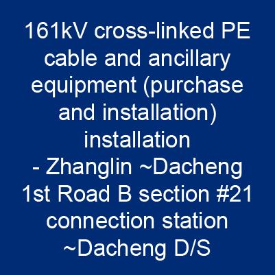 161kV交連PE電纜及附屬器材(購置暨安裝)彰林~大城一路B段#21連接站~大城D/S用