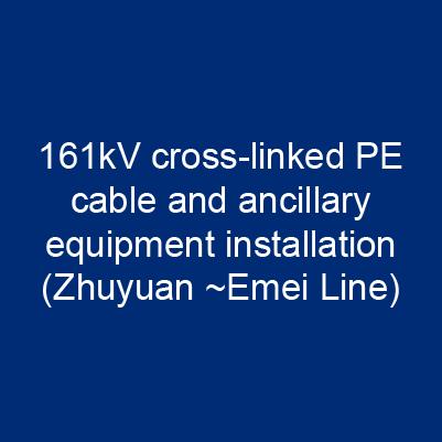 161kV交連PE電纜及附屬器材安裝工程 (竹園~峨眉線)