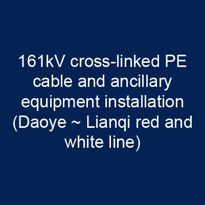 161kV交連PE電纜及附屬器材安裝工程 (道爺~聯氣紅、白線)