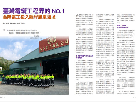 WINDTAIWAN離岸風電雜誌專訪:台灣電纜工程界的NO.1