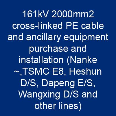 161kV 2000mm²交連PE電纜及附屬器材購置暨安裝工程(南科-積E八、和順D/S、大鵬E/S、王行D/S等線路)