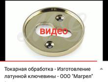 Изготовление латунной ключевины - токарная обработка