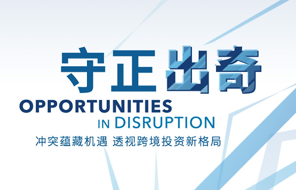 """Actel Consulting Invited to Give Keynote Speech at the 7th Everbright Investment Conference 2018, Titled """"5G: The Race is on - Opportunities for Investors at the Edge"""" (Under Infrastructure Parallel Track)"""