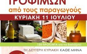 """Διάθεση Τροφίμων χωρίς Μεσάζοντες την Κυριακή 11/7 από τον Σύλλογο """"Ποιότητα Ζωής"""""""