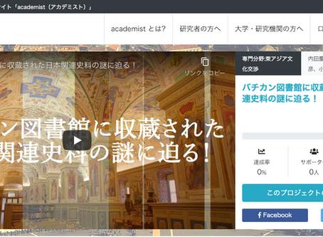 関西大学とアカデミスト、研究資金獲得に向けたクラウドファンディングの契約を締結