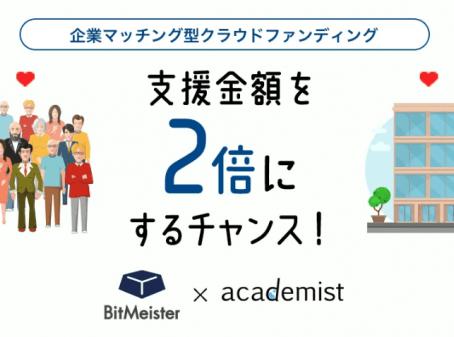 アカデミスト、<BitMeister × academist> マッチングファンドの公募を開始