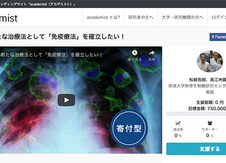 琉球大学とアカデミスト、寄付金獲得に向けてクラウドファンディング業務提携契約を締結