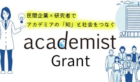 アカデミスト、民間企業による研究費のサポートを通じてアカデミアの知と社会をつなぐ産学協働推進支援サービス「academist Grant」を正式リリース