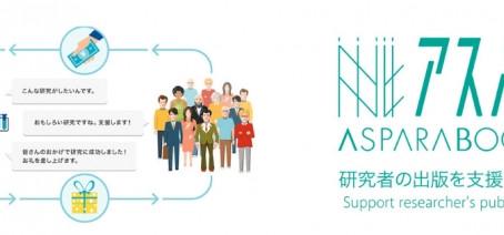 アカデミスト、人文社会科学系の研究者向け電子・POD出版サービス「アスパラ」と業務提携 - 学術書出版の費用獲得から出版までをトータルでサポート