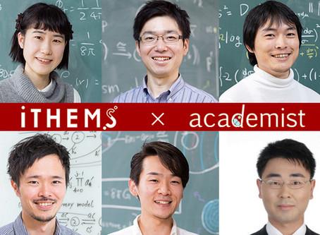 アカデミスト、理化学研究所数理創造プログラム(iTHEMS)と共同でオンラインイベント「数理で読み解く科学の世界」を開催