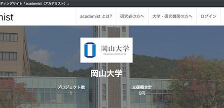 岡山大学とアカデミスト、研究資金獲得に向けたクラウドファンディングのパートナー契約を締結