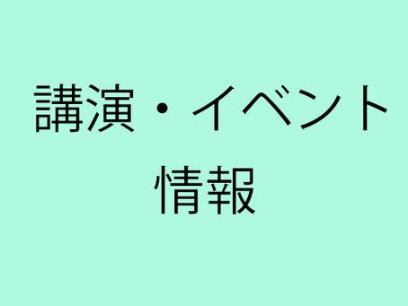 神戸大学・企業社会論で講演しました