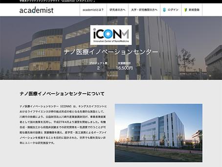 アカデミスト、iCONMの研究費獲得とアウトリーチを目的とした支援業務を開始 -大学・研究機関専用特設ページ「academist Plus」iCONM版を公開