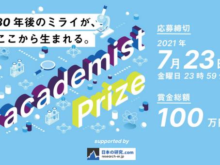 アカデミスト、若手研究者向けの研究費支援プログラム「academist Prize」の応募受付開始