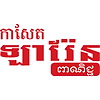 La Reine Peanich logo