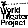 World Theater Project logo
