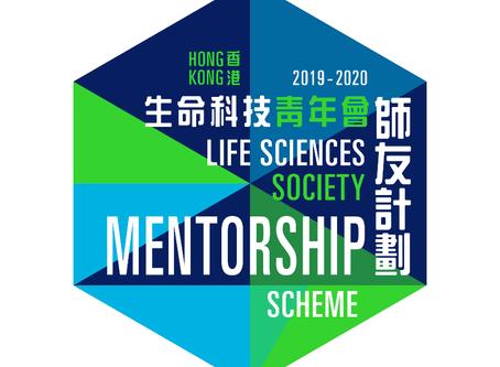 Hong Kong Life Sciences Society Mentorship Scheme