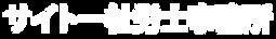 サイトー社労士事務所ロゴ