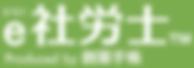 esharoushi-logo-p.png
