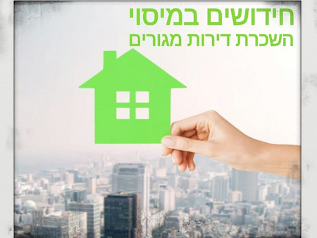 ביטול מסלול 10% מס בהשכרת דירות למרובי נכסי מקרקעין